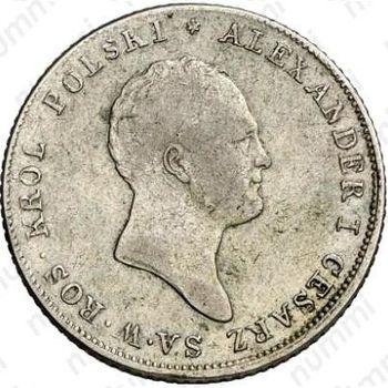 """Серебряная монета 2 злотых 1819, IB, портрет нового образца. """"Малая голова"""" (аверс)"""