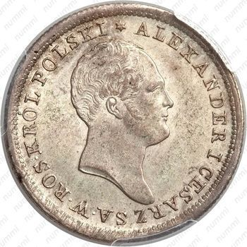 Серебряная монета 2 злотых 1824, IB (аверс)