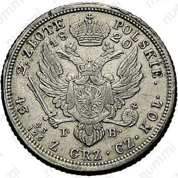 Серебряная монета 2 злотых 1820, IP (реверс)