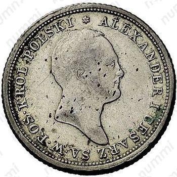 Серебряная монета 2 злотых 1820, IP (аверс)
