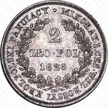 Серебряная монета 2 злотых 1826, IB (реверс)