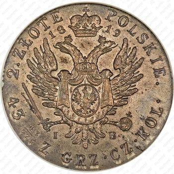 Серебряная монета 2 злотых 1819, IB (реверс)