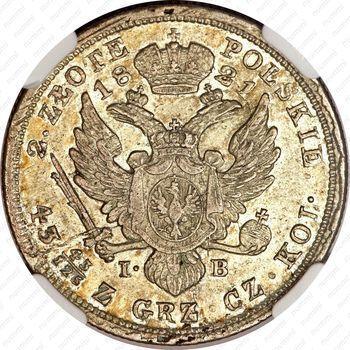 Серебряная монета 2 злотых 1821, IB (реверс)