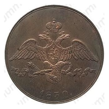 Медная монета 2 копейки 1830, СПБ (аверс)