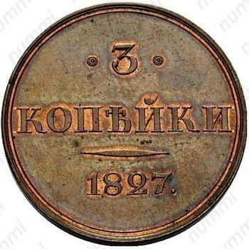 Медная монета 3 копейки 1827, СПБ, Новодел (реверс)