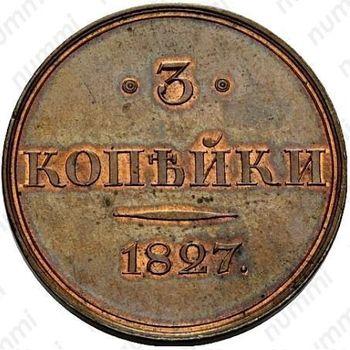 3 копейки 1827, СПБ, Новодел - Реверс