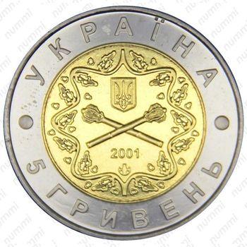 5 гривен 2001, 10-летие ВСУ