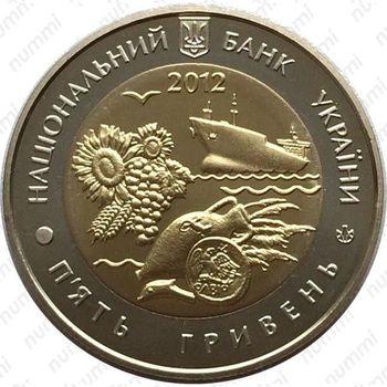 5 гривен 2012, Николаевская область