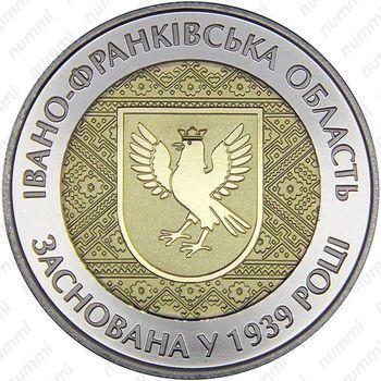 5 гривен 2014, Ивано-Франковская область