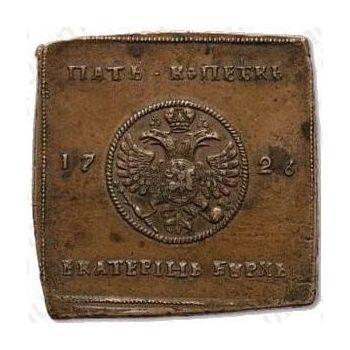 5 копеек 1726, медная плата «ЕКАТЕРIНЬБУРХЬ»