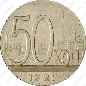 50 копеек 1929