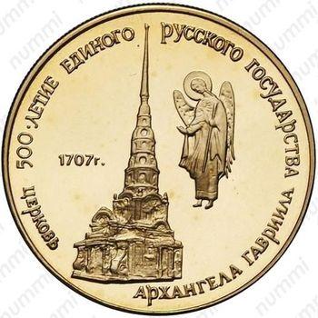 50 рублей 1990, церковь