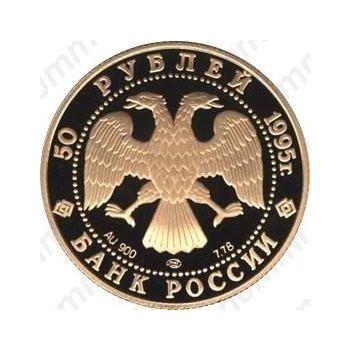 50 рублей 1995, Нансен