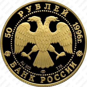 50 рублей 1996, Варяг