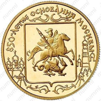 50 рублей 1997, герб