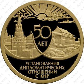 50 рублей 1999, Кремль/Тяньаньмэнь
