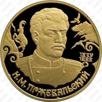 50 рублей 1999, Пржевальский