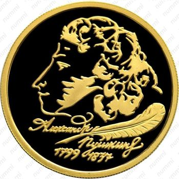 50 рублей 1999, Пушкин