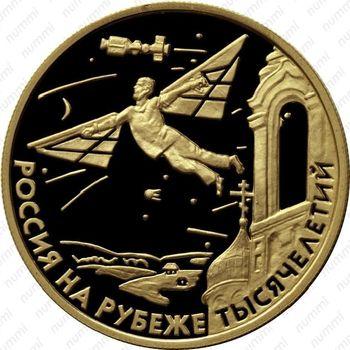 50 рублей 2000, прогресс