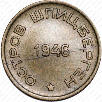 15 копеек 1946, Арктикуголь, о. Шпицберген - Аверс