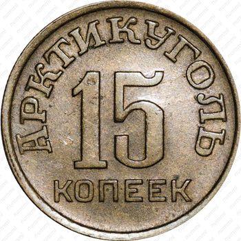 15 копеек 1946, Арктикуголь, о. Шпицберген - Реверс