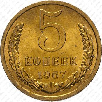 Латунная монета 5 копеек 1967 (реверс)