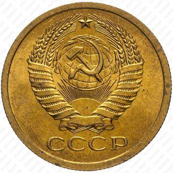 Латунная монета 5 копеек 1967 (аверс)