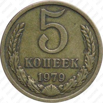 Латунная монета 5 копеек 1979, звезда малая, с узкими лучами (реверс)
