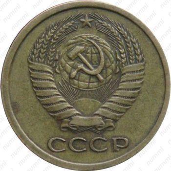 Латунная монета 5 копеек 1979, звезда малая, с узкими лучами (аверс)