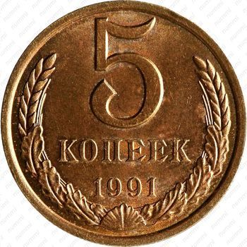 Латунная монета 5 копеек 1991, Л (реверс)