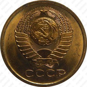 Латунная монета 5 копеек 1981 (аверс)