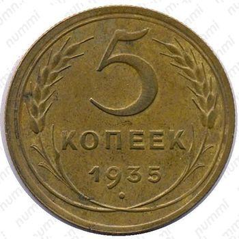 5 копеек 1935, новый тип
