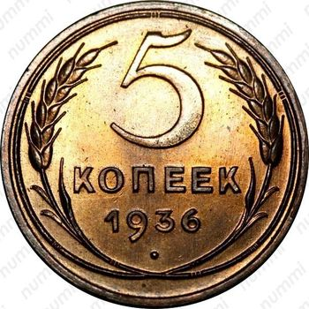 5 копеек 1936, специальный чекан