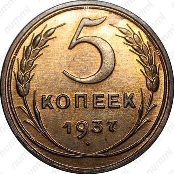 5 копеек 1937, специальный чекан