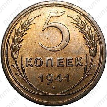5 копеек 1941, специальный чекан