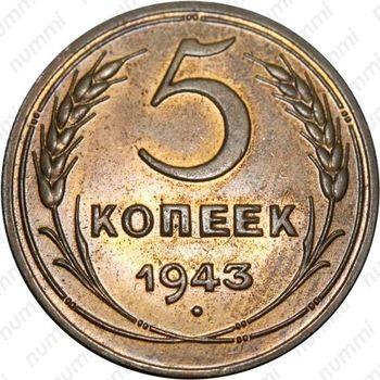 5 копеек 1943, специальный чекан