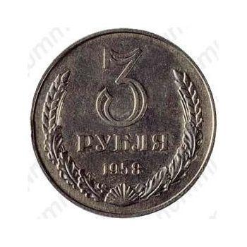 3 рубля 1958