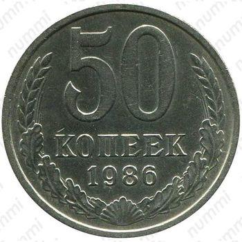 Медно-никелевая монета 50 копеек 1986, ошибка (реверс)