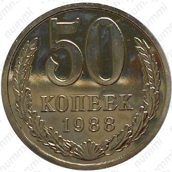 Медно-никелевая монета 50 копеек 1988, ошибка (реверс)