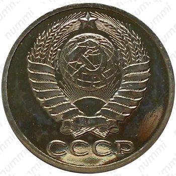 Медно-никелевая монета 50 копеек 1988, ошибка (аверс)