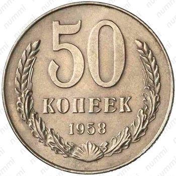 50 копеек 1958