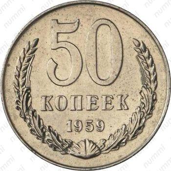 50 копеек 1959