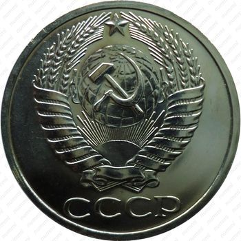 50 копеек 1965