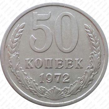 50 копеек 1972