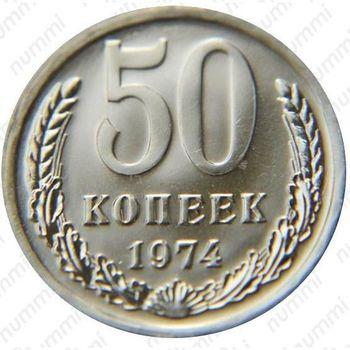 50 копеек 1974