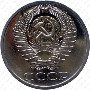 50 копеек 1979 - Аверс