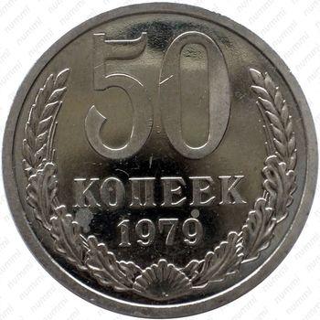 50 копеек 1979 - Реверс