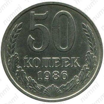 50 копеек 1986, ошибка - Реверс