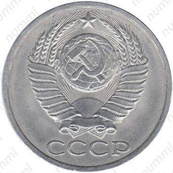 50 копеек 1990