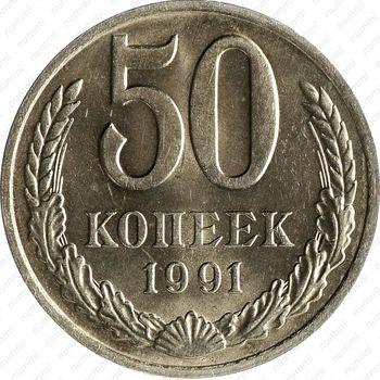 50 копеек 1991, М